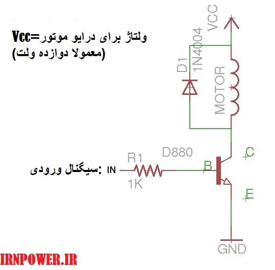 مدار درایور موتور دی سی در یک جهت